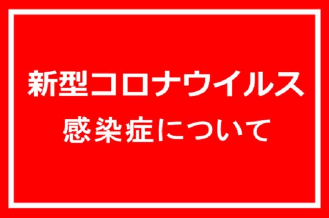 コロナ 病院 秦野 赤十字